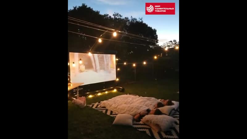 Летом можно устраивать вот такие уютные посиделки с друзьями и близкими ☺️⠀Вы можете смотреть любимые фильмы на природе благод