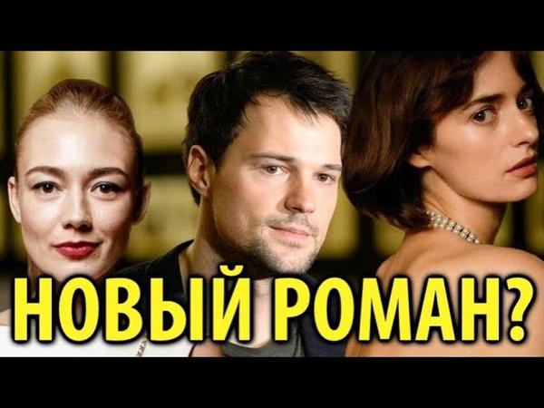 Данила Козловский ушел от к Акиньшиной Правда или нет