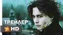 Сонная Лощина Официальный Трейлер 1 1999 - Джонни Депп, Кристина Риччи, Миранда Ричардсон