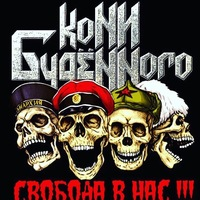 Логотип КОНИ БУДЁННОГО
