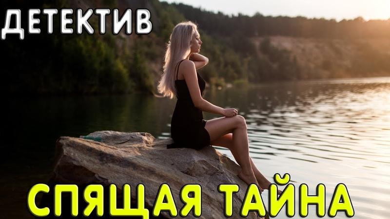 Крутейший фильм СПЯЩАЯ ТАЙНА Русские детективы 2020 новинки
