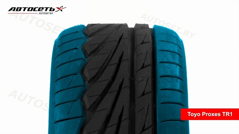 Обзор летней шины Toyo Proxes TR1 ● Автосеть ●