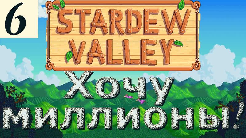 Копим на карамболу и меня тошнит от грибов! Хочу миллионы в Stardew Valley - 6