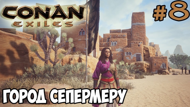 Conan Exiles 8 ☛ Город Сепермеру ✌