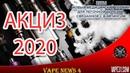 Vape News 4 Акциз на вейпинг утвержден Новый медицинский термин EVALI ПРОСТОЙ РОЗЫГРЫШ