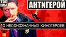 АНТИГЕРОЙ - 10 НЕОДНОЗНАЧНЫХ КИНОГЕРОЕВ 21 ВЕКА