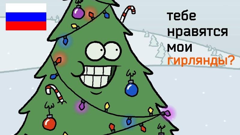 Тебе нравятся мои гирлянды русская озвучка