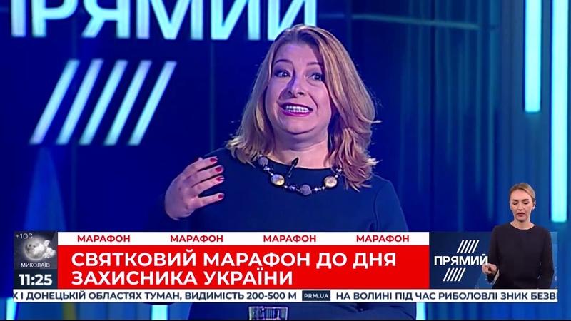 Марафон Захистимо Україну від 14 жовтня 2019 року. Частина 2