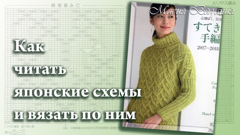 Как читать японские схемы и вязать по ним. 2 часть. How to knit Japanese schemes.
