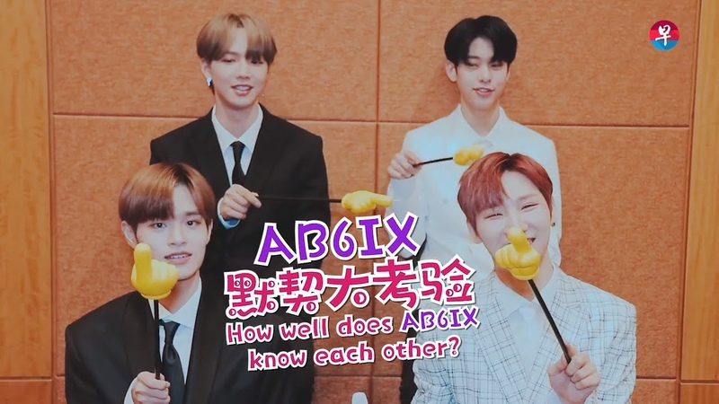 AB6IX Chemistry Game with Who is Youngmin's alarm clock 韩团AB6IX的 默契大考验 !