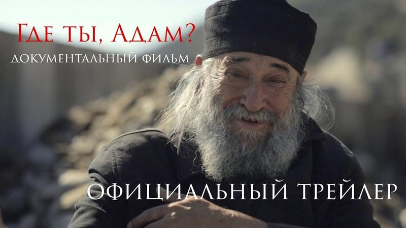 Где ты Адам? трейлер фильма