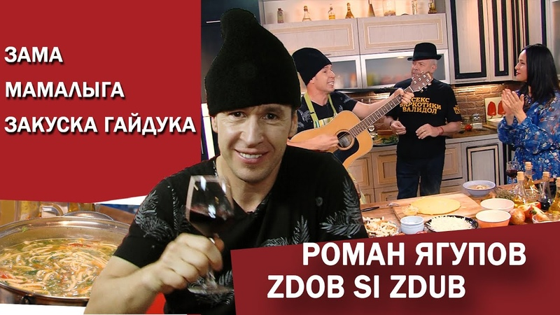 Зама, мамалыга и закуска гайдука от Романа Ягупова из Zdob si zdub. СМАК Андрея Макаревича