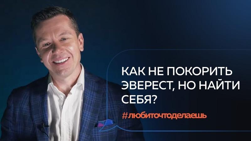 Максим Журило КАК НАЙТИ СЕБЯ
