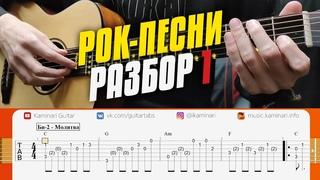 [01] Rock in fingerstyle. Guitar tutorial in Russian