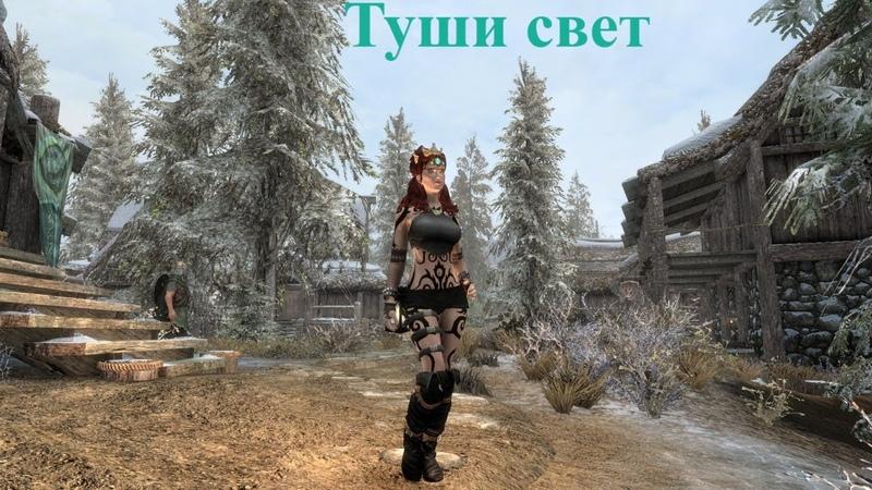 Skyrim Special Edition Сборка SLMP SSE Приключения Рыжей на Легенде 28 Туши свет