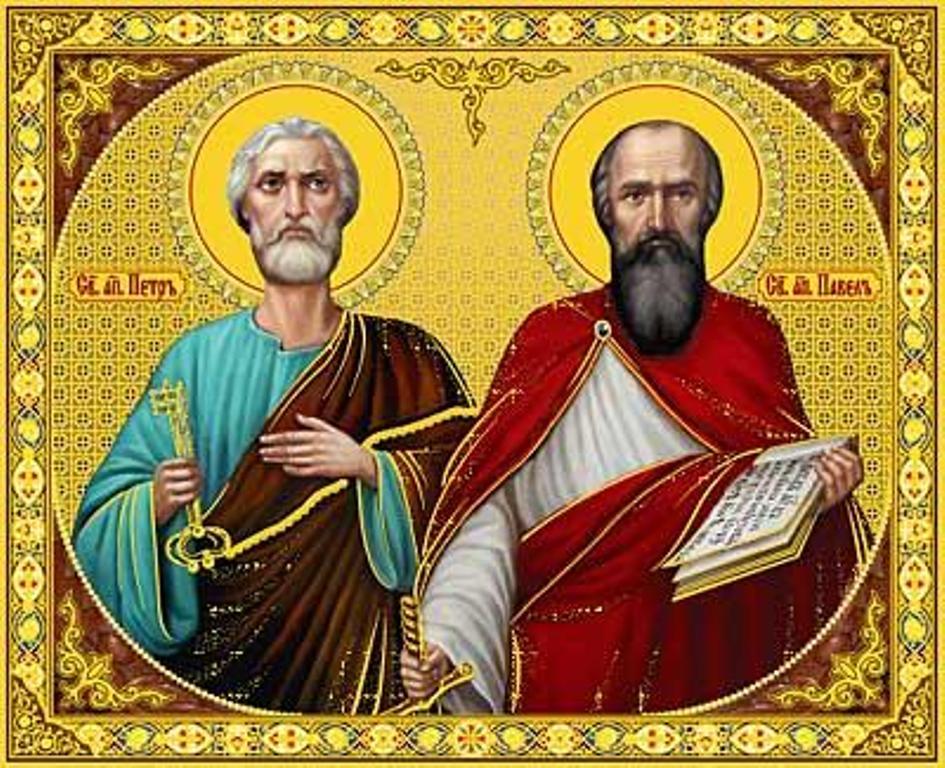 С ПРАЗДНИКОМ СВЯТЫХ АПОСТОЛОВ ПЕТРА И ПАВЛА!