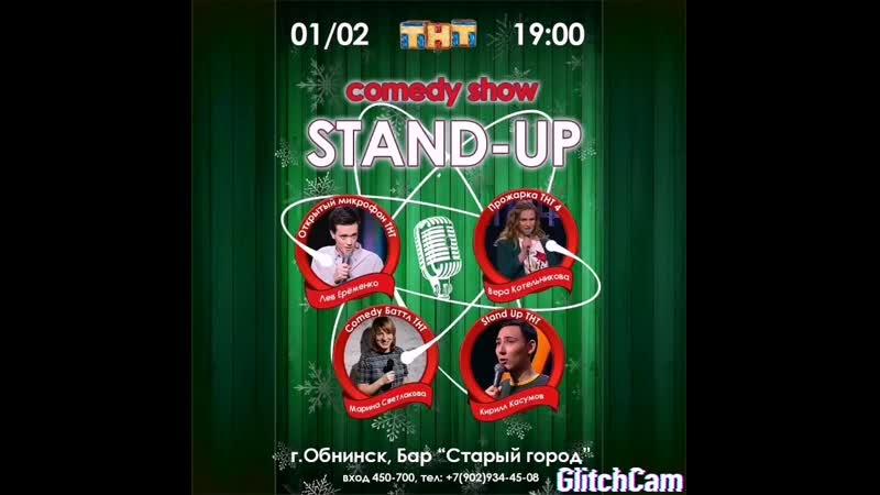1 Февраля 4 Stand Up комика с ТНТ в Обнинском баре Старый город