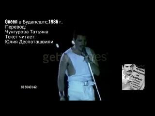 Интервью группы Queen в Будапеште, 1986 г. Новый закадровый перевод