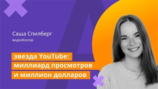 Учабрь: Звезда YouTube. Мастер-класс Саши Спилберг для Учи.ру