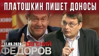 Евгений Федоров: Платошкин пишет доносы! Бутылки Навального! 17.09.2020