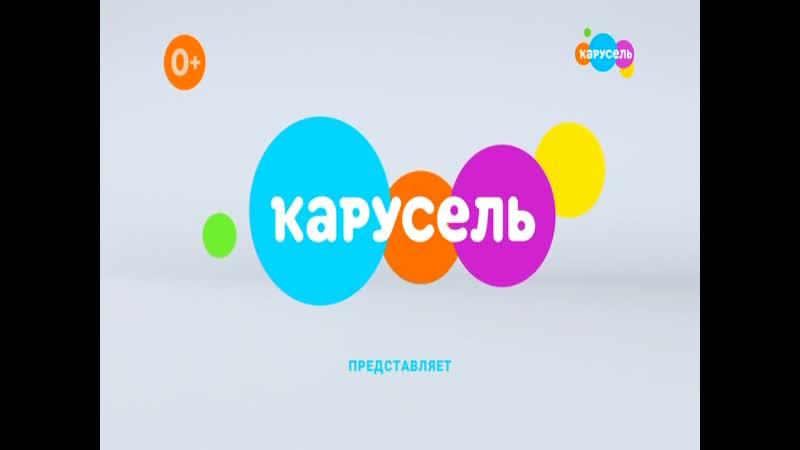 Анонс и спонсор показа Карусель 15 10 2020