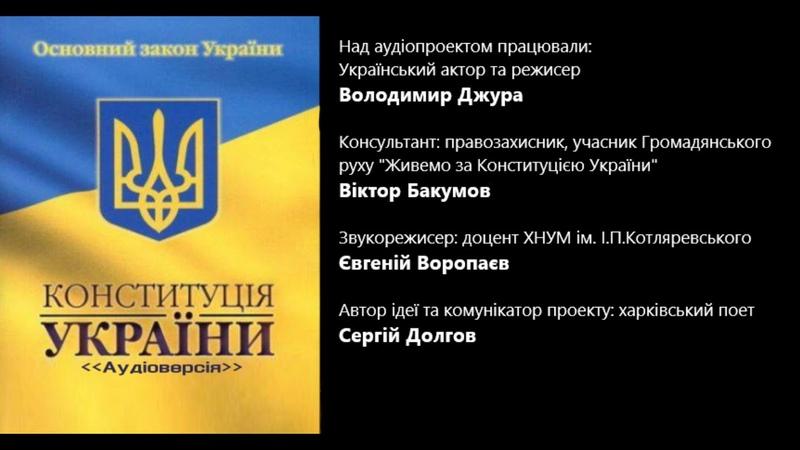 Конституція України розділ 1 стаття 2