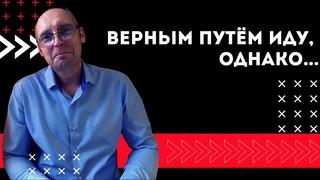 Происходящее вокруг подсказывает, что я на верном пути | Топорков СССР