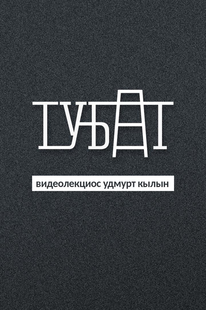 Афиша ТУБАТ