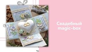 Скрапбукинг / Процесс создания Magic Box от Натальи Стрелец