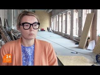 В здании Трикотажки создаётся новое арт-пространство | Новости | ТВР24 | Сергиев Посад