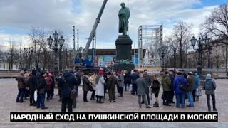 Народный сход на Пушкинской площади в Москве / LIVE