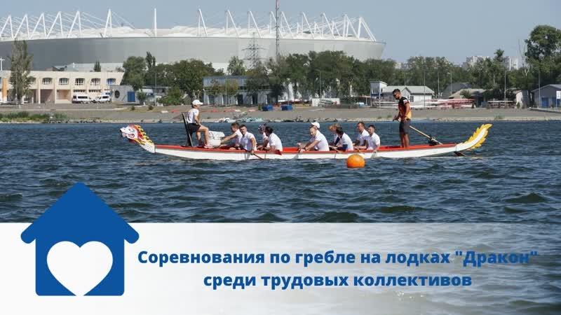 Соревнования по гребле на лодках Дракон среди трудовых коллективов