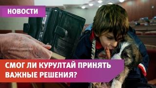 Бедность, дольщики и сироты. Курултай обсудил главные темы года в Башкирии