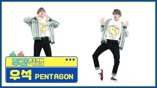 "[] PENTAGON (Wooseok Cam) - ""DO or NOT' @ Weekly Idol"