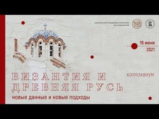 Византия и древняя Русь: новые данные и новые подходы