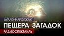 Буало-Нарсежак - Пещера загадок - РАДИОСПЕКТАКЛЬ аудиокнига