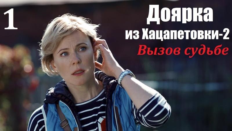 Сериал Доярка из Хацапетовки 2 1 серия Вызов судьбе 2009 мелодрама