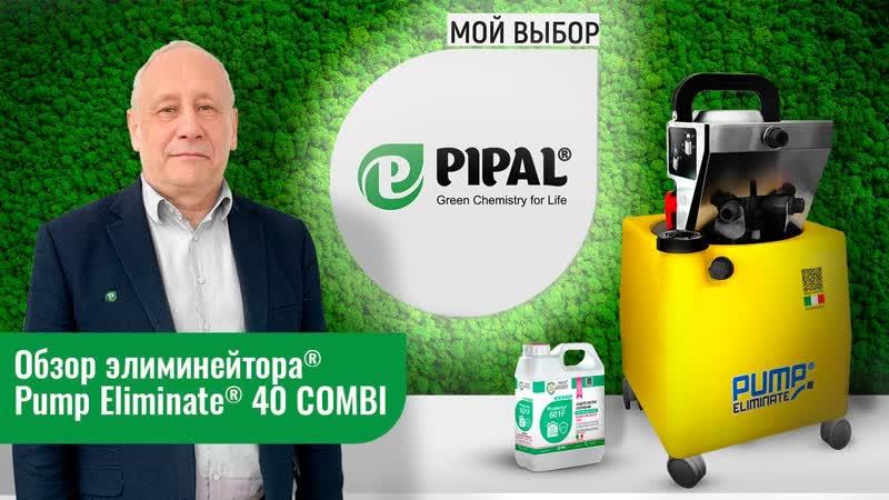 Промывочный насос PUMP ELIMINATE® 40 COMBI