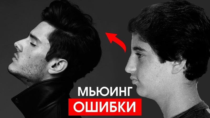 Основные ошибки мьюинга Mewing по русски Изменить лицо без операции