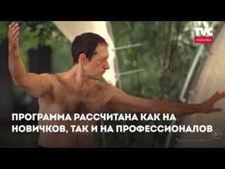 Бесплатные занятия йогой в парках Москвы