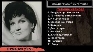 """Татьяна Иванова, альбом """"Русские и цыганские песни"""", Германия, 1972. Эмигрантские песни и романсы."""