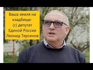 Депутат Единой России Леонид Терсенов - Ваша земля на кладбище