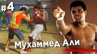 МУХАММЕД АЛИ в УЛИЧНЫХ БОЯХ!!! КАРЬЕРА в UFC 4 СЕРИЯ №4
