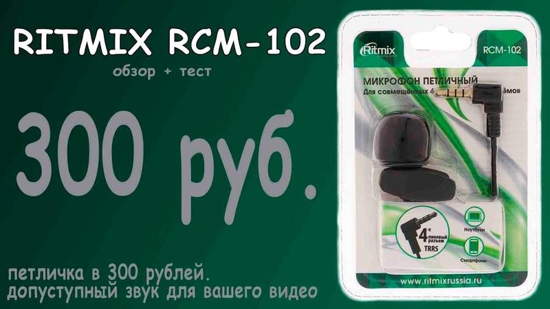 Петличный микрофон RITMIX RCM 102 Дешевый петличный микрофон обзор тест запись звука за 300 руб