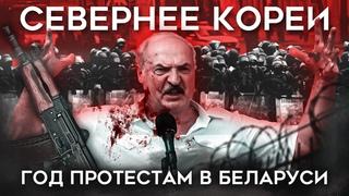 🤍❤️🤍СЕВЕРНЕЕ КОРЕИ. Что Лукашенко сделал с Беларусью за год после выборов. Какую роль сыграл Путин?
