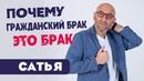 Сатья • Почему гражданский брак это брак. Новосибирск 2019