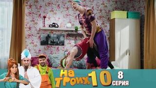 ▶️ На Троих 10 сезон 8 серия🔥 Юмористический сериал от Дизель Студио   Лучшие приколы 2021