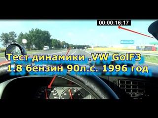 Тест динамики автомобиля , машина  VW GolF Mk3 1996 года  выпуска  1.8 бензин 90л.с.
