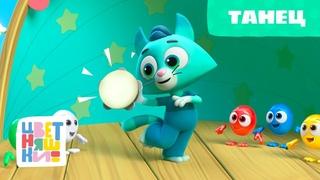 Цветняшки — Танец — Серия 14 — развивающий мультик для малышей