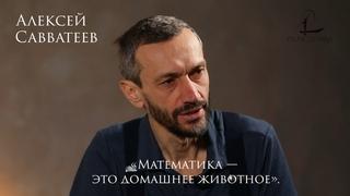 Алексей Савватеев: Бог математиков, внутренние демоны и бессилие атеизма